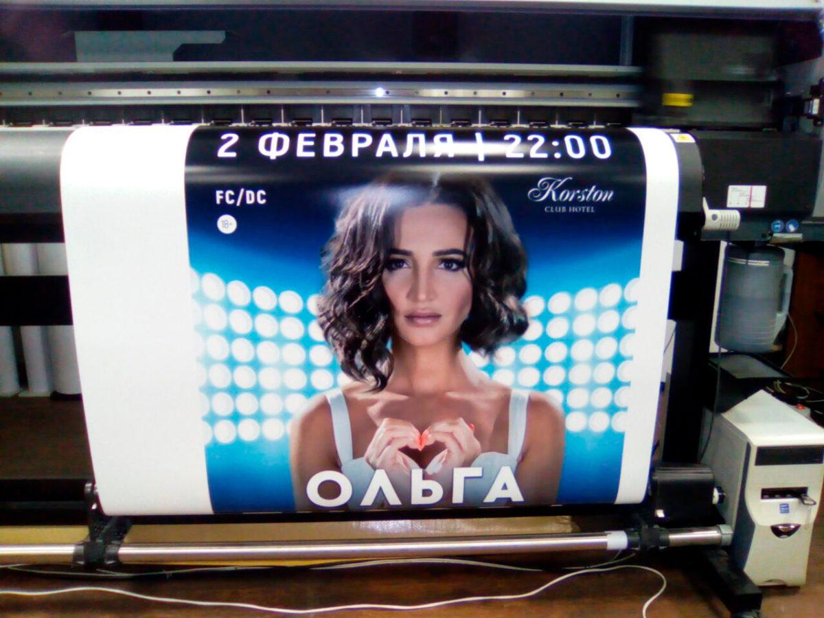 Печать афиш на фотобумаге 220 гр.