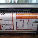 Печать плакатов на бумаге