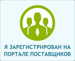 Portal Postavschikov