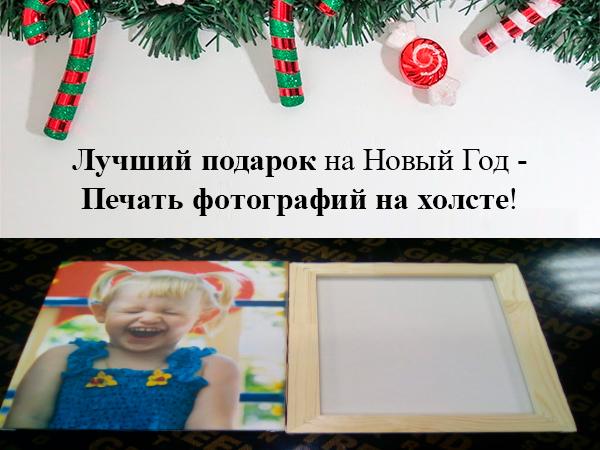 Подарок на Новый Год печать фотографий