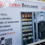 Печать на самоклеящейся пленке в Москве